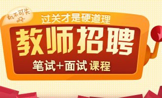 山西省忻州市第一中学校2018年公开招聘110名教师公告
