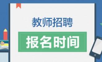 太原市致远实验中学校2018年教师招聘公告