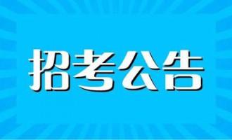 2018年山西省晋中市公开招聘榆次区政府购买服务岗位工作人员公告(11人)