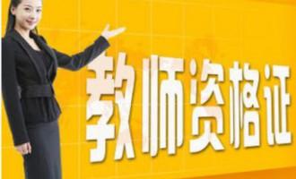 2018年山西教师资格认定网上申报入口(4月16-30日)