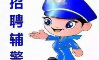 太原市公安局杏花岭分局2018招聘107名警务辅助人员公告