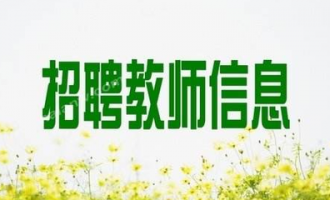 忻州市第一中学校2018年公开招聘教师公告