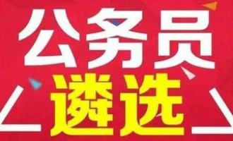 山西省晋中市直机关(参照公务员法管理单位)2018年公开遴选43名公务员(工作人员)公告