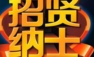 2018山西长治长子县医师招聘公告(32人)