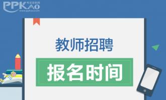 太原市晋泽中学校2018招聘公告