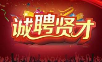 2018中交三公局设计院招聘公告(36人)