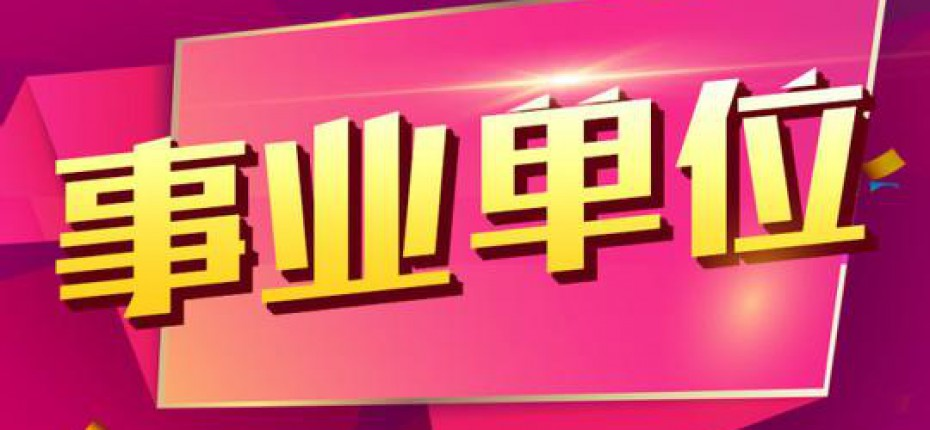 2018年和顺县煤炭工业局煤矿安全监管巡查队公开招聘事业单位工作人员公告